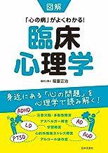 表紙: 図解 臨床心理学   稲富正治