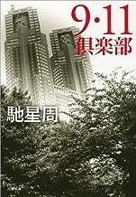表紙: 9・11倶楽部 (文春文庫) | 馳 星周