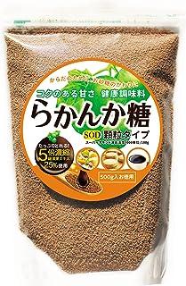 らかんか糖顆粒タイプ お得用500g / 健康調味料 からだのために、お砂糖のかわりに