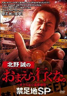 北野誠のおまえら行くな。禁足地SP [DVD]