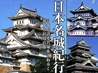 日本名城紀行 日本が誇る名城を訪ね歩く歴史と浪漫の旅