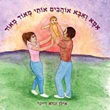 Mommy and Daddy Love Me Very Very Much - HEBREW: Imma Ve'Abba Ohavim Oti Me'od Me'od (Hebrew Edition)
