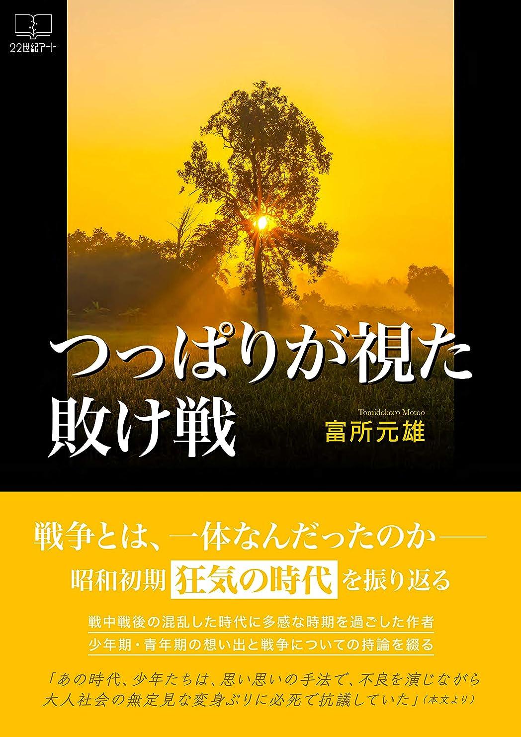 虚栄心毛布コンベンションつっぱりが視た敗け戦 (22世紀アート)