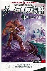 ダークエルフ物語11 暗黒の包囲 Kindle版