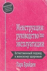 Менструация: ... 91;атации Copertina flessibile