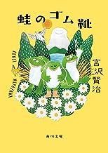 表紙: 蛙のゴム靴 (角川文庫) | 宮沢 賢治