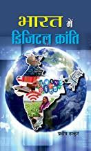 BHARAT MEIN DIGITAL KRANTI (Hindi Edition)