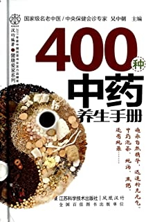 Health-keeping Handbook of 400 species of Traditional Chinese Medicines
