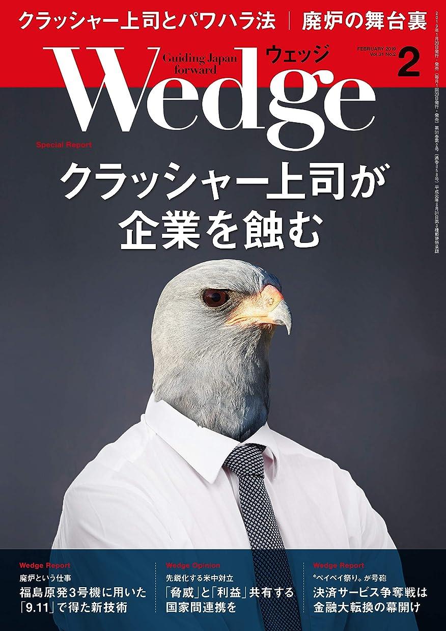りんごしみ守るWedge (ウェッジ) 2019年 2月号 [雑誌]
