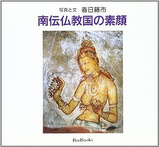 南伝仏教国の素顔 (Bee books)