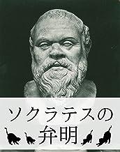 表紙: 『ソクラテスの弁明』【関連作品つき】 | プラトン
