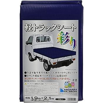 萩原 カラートラックシート彩1号 ブルー IRO1BL