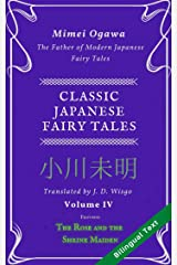 Classic Japanese Fairy Tales [Volume 4]: Mimei Ogawa: The Father of Modern Japanese Fairy Tales Kindle Edition