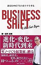 BUSINESS SHIFT【読者限定特典付き】: あなたのビジネスをシフトする (SOL BOOKS)