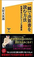表紙: 一瞬で決算書を読む方法 税務署員だけのヒミツの速解術 (SB新書)   大村 大次郎