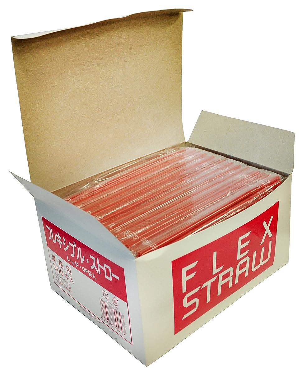 憤る髄マグフレキシブル 曲がる ストロー 個包装タイプ レッド 500本箱入