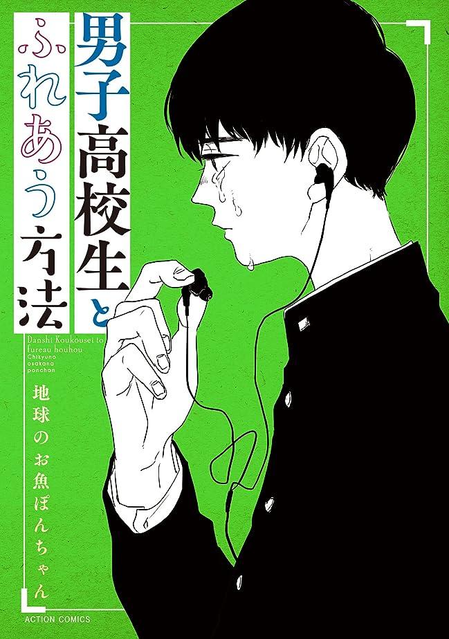潮ゴールドコピー男子高校生とふれあう方法 (アクションコミックス)