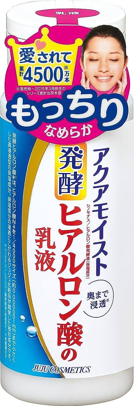 成分コマンド川アクアモイスト 発酵ヒアルロン酸の乳液 もっちりぷるぷる 140ml