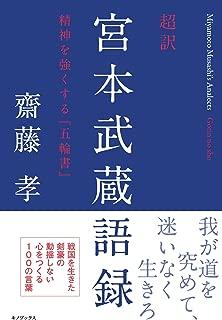 超訳 宮本武蔵語録 精神を強くする『五輪書』