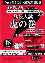 高校入試虎の巻福岡県版 令和2年度受験―福岡県公立入試5教科11年間収録問題集