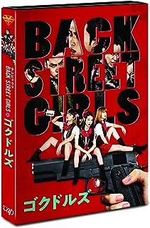 ドラマ「BACK STREET GIRLS-ゴクドルズ-」 [Blu-ray]