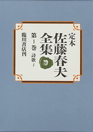 Teihon satō haruo zenshū : 1.