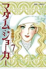 マダム・ジョーカー : 7 (ジュールコミックス) Kindle版