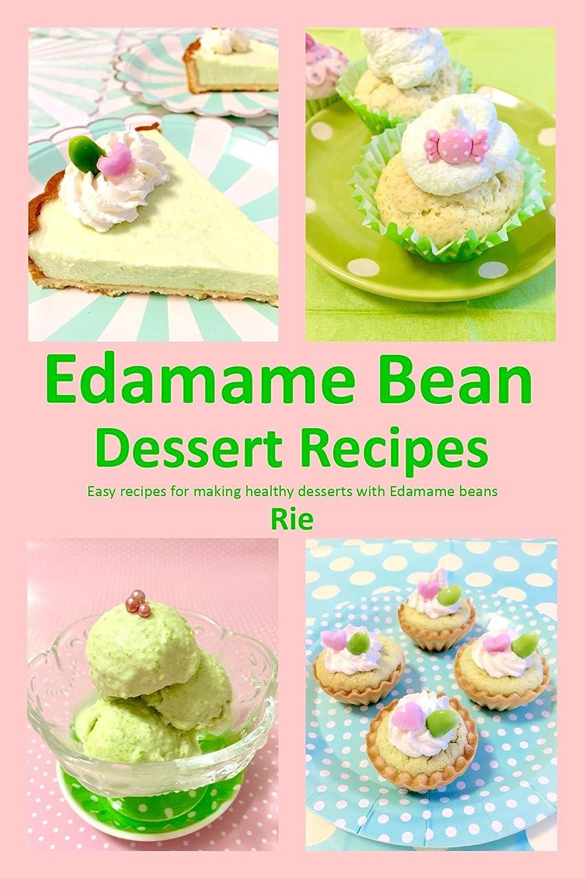 休戦ヘロイン信じるEdamame Bean Dessert Recipes (Rie's Healthy Recipes) (English Edition)