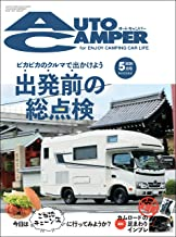 AutoCamper (オートキャンパー) 2020年 5月号 [雑誌]