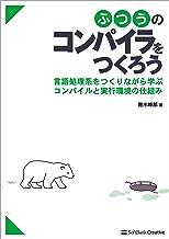 表紙: ふつうのコンパイラをつくろう 言語処理系をつくりながら学ぶコンパイルと実行環境の仕組み | 青木 峰郎