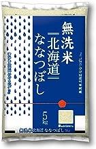 【精米】北海道産 無洗米 ななつぼし 5kg令和元年産