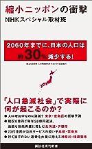 表紙: 縮小ニッポンの衝撃 (講談社現代新書)   NHKスペシャル取材班