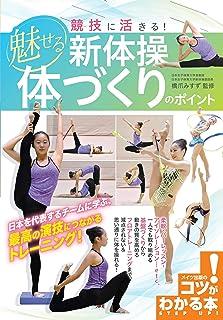 競技に活きる! 魅せる新体操 体づくりのポイント (コツがわかる本!)