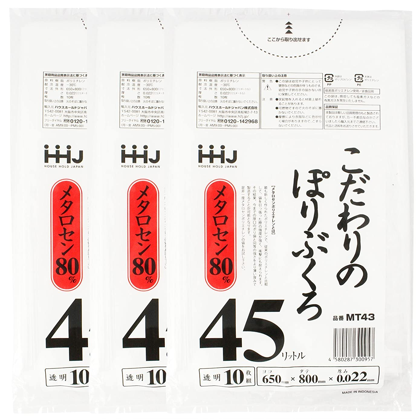 ジェット基礎フライカイトハウスホールドジャパン こだわりのぽりぶくろ 透明 45L 0.022ミリ厚 薄くてもよく伸びるメタロセン高配合タイプ MT43 10枚入,3個セット