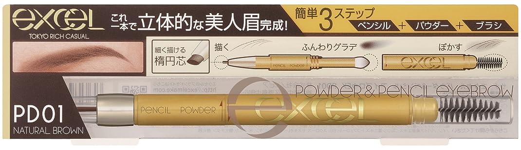 お香入場料固めるエクセル パウダー&ペンシルアイブロウEX PD01 ナチュラルブラウン