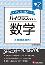 中学2年 数学 ハイクラステスト: 中学生向け問題集/定期テストや高校入試対策に最適! (中学ハイクラステスト)