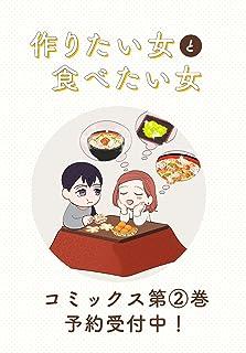 【Amazon.co.jp 限定】作りたい女と食べたい女 2 (特典:描き下ろし漫画ペーパー付き) (it COMICS)