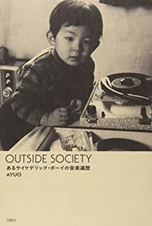 OUTSIDE SOCIETY(アウトサイド・ソサエティ):あるサイケデリック・ボーイの音楽遍歴