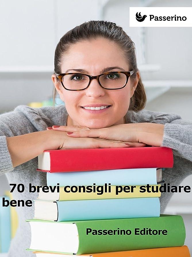 テロリストへこみ日焼け70 brevi consigli per studiare bene (Italian Edition)