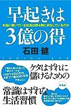 表紙: 早起きは3億の得 | 石田健