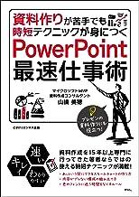 表紙: 資料作りが苦手でも時短テクニックが身につく PowerPoint最速仕事術 | 山橋 美穂