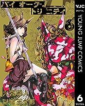 表紙: バイオーグ・トリニティ 6 (ヤングジャンプコミックスDIGITAL) | 舞城王太郎