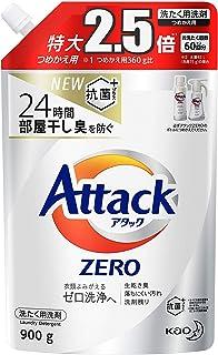 アタック ZERO(ゼロ) 洗濯洗剤 液体 詰め替え 900g