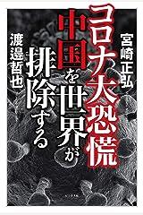 コロナ大恐慌 中国を世界が排除する Kindle版