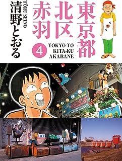 東京都北区赤羽 4 (GAコミックススペシャル)