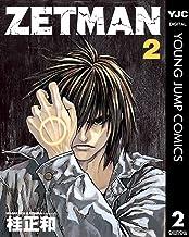 表紙: ZETMAN 2 (ヤングジャンプコミックスDIGITAL) | 桂正和
