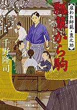 表紙: 雇われ師範・豊之助 : 3 瓢箪から駒 (双葉文庫) | 千野隆司