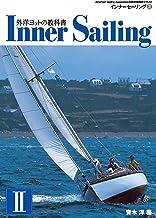 表紙: 外洋ヨットの教科書 インナーセーリング (2) | 青木洋