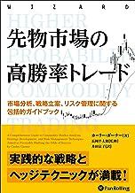 表紙: 先物市場の高勝率トレード  市場分析、戦略立案、リスク管理に関する包括的ガイドブック | カーリー・ガーナー