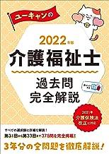 2022年版 ユーキャンの介護福祉士 過去問完全解説【第31回から第33回を掲載】 (ユーキャンの資格試験シリーズ)
